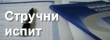 strucni_ispit_cir